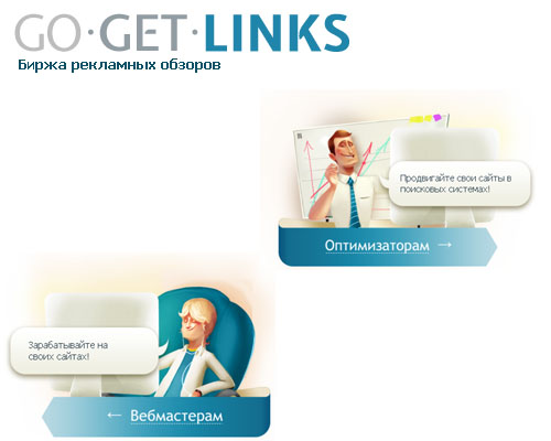 gogetlinks zarabotok